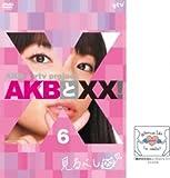AKBと××! 6 [DVD]