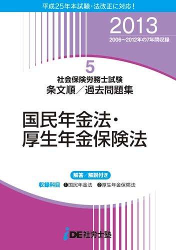 2013年度版 i.D.E.社労士塾条文順過去問題集(5)国年法・厚年法