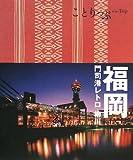 ことりっぷ 福岡 門司港レトロ・柳川 (ことりっぷ国内版)