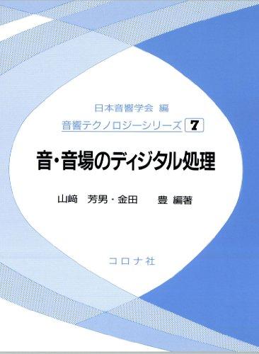 音・音場のディジタル処理 (音響テクノロジーシリーズ)