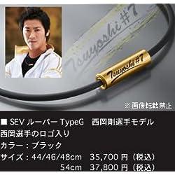 SEV ルーパー type G アスリートモデル 西岡剛選手モデル 48cm