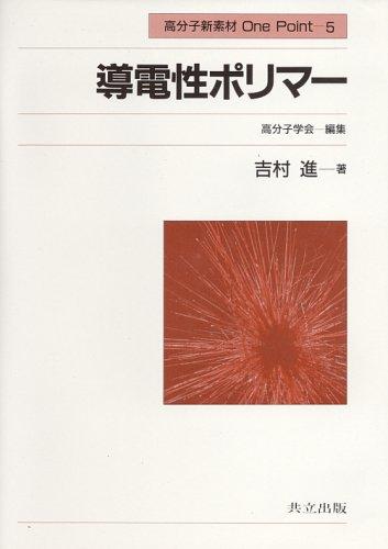 導電性ポリマー (高分子新素材One Point)