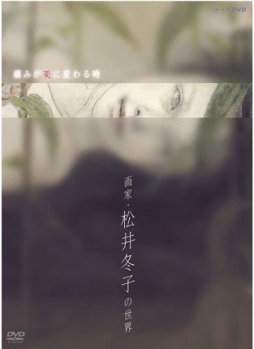 痛みが美に変わる時~画家・松井冬子の世界~ [DVD]
