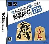 遊んで将棋が強くなる!!銀星将棋DS