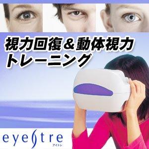 送料無料★ゲーム感覚でアイ トレーニング『視力回復&動体視力トレーニング器 アイトレ』