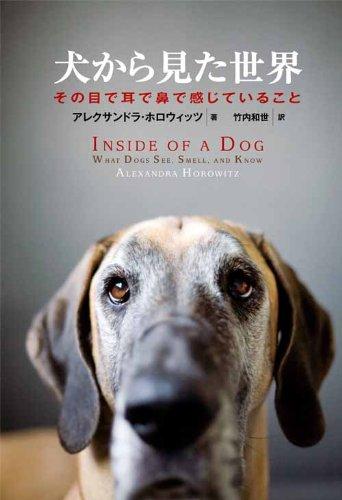 犬から見た世界―その目で耳で鼻で感じていること