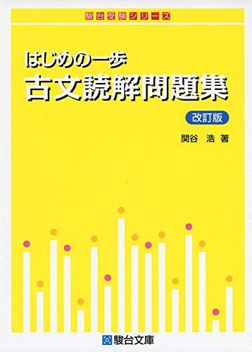はじめの一歩古文読解問題集 (駿台受験シリーズ) -