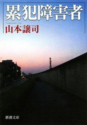 累犯障害者 (新潮文庫)