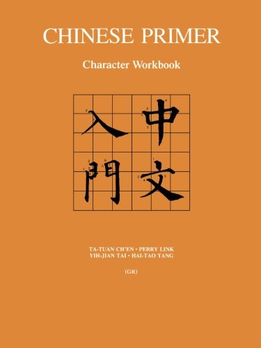 Chinese Primer (GR): Chinese Primer: Character Workbook (GR) (The Princeton Language Program: Modern Chinese)