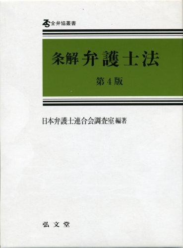 条解弁護士法 第4版 (全弁協叢書)