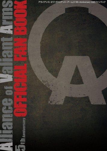Alliance of Valiant Arms 5th Anniversary 公式ファンブック (エンターブレインムック)