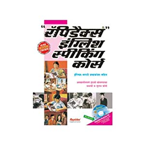 Buy Rapidex English Speaking Course (Marathi) Book Online at Low ...