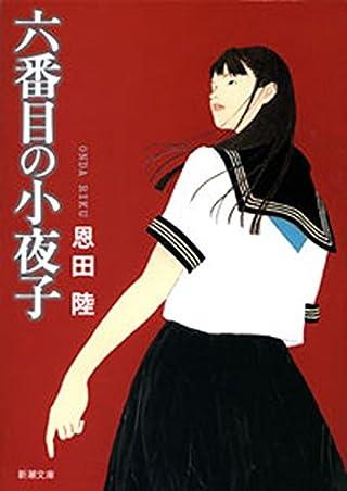六番目の小夜子(新潮文庫)