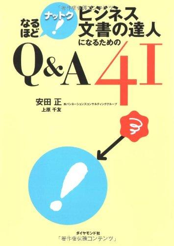 なるほど ナットク! ビジネス文書の達人になるためのQA41 (なるほどナットク!)