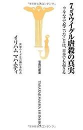 7.5ウイグル虐殺の真実―ウルムチで起こったことは、日本でも起きる (宝島社新書)