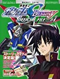 Official File Magazine 機動戦士ガンダムSEED DESTINY OFFICIAL FILE フェイズ 01