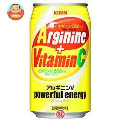 キリン アルギニンV パワフルエナジー350ml缶×24本入