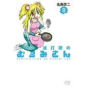 波打際のむろみさん(8) (講談社コミックス)