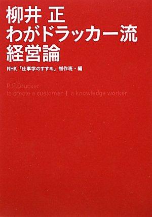 柳井正 わがドラッカー流経営論