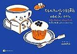 カレルチャペック紅茶店のabcティータイム―紅茶と絵本のおいしいおしゃべり(MOE BOOKS)