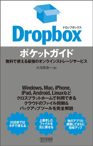 Dropboxポケットガイド