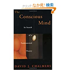 The Conscious Mind: In Search of a Fundamental Theory (Philosophy of Mind Series)