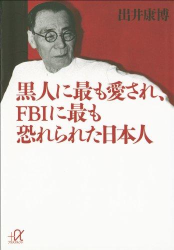 黒人に最も愛され、FBIに最も恐れられた日本人 (講談社+α文庫)