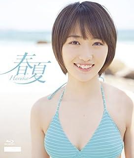 春夏-Haruka- [Blu-ray]