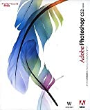 Adobe Photoshop CS2.0 日本語版 Windows版