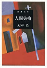人間失格 (新潮文庫 (た-2-5))