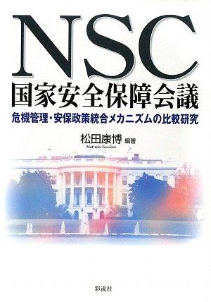 NSC国家安全保障会議―危機管理・安保政策統合メカニズムの比較研究