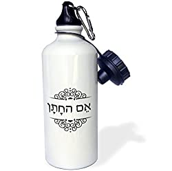 3dRose wb_165070_1 Em Hachatan Mother of The Groom in Hebrew for Jewish Wedding Ceremony Sports Water Bottle, 21 oz, White
