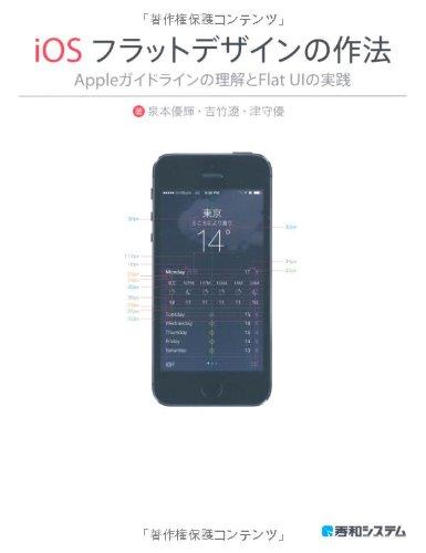 iOSフラットデザインの作法Appleガイドラインの理解とFlat UIの実践