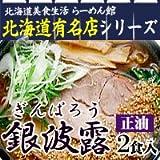 北海道札幌ラーメン『銀波露(ぎんぱろう)』醤油2食入 レターパックで発送します