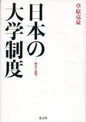 日本の大学制度―歴史と展望―