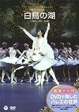 DVDで楽しむバレエの世界[鑑賞ナビ付]ミラノ・スカラ座バレエ団「白鳥の湖」(全4幕/ブルメイステル版)
