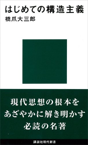 はじめての構造主義 (講談社現代新書)