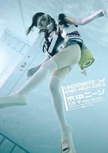 水中ニーソ = UNDERWATER KNEE-HIGH GIRLS