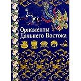 Ornaments of the Far East China, Japan, Korea Ivanovskaya VI status. - M. V.shevchuk, 2009. - 207 pp. / Ornamenty...