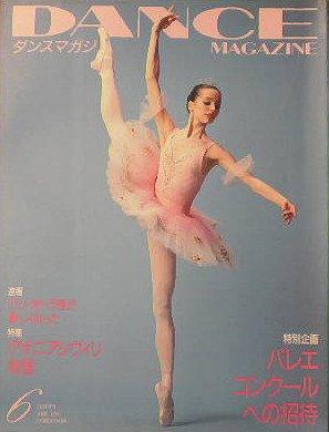 DANCE MAGAZINE (ダンスマガジン) 1996年6月号 表紙/ディアナ・ヴィシニョーワ [雑誌]