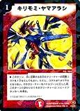 デュエルマスターズ 【 キリモミ・ヤマアラシ 】 DMC51-08R 《エントリーパック・ゼロ》