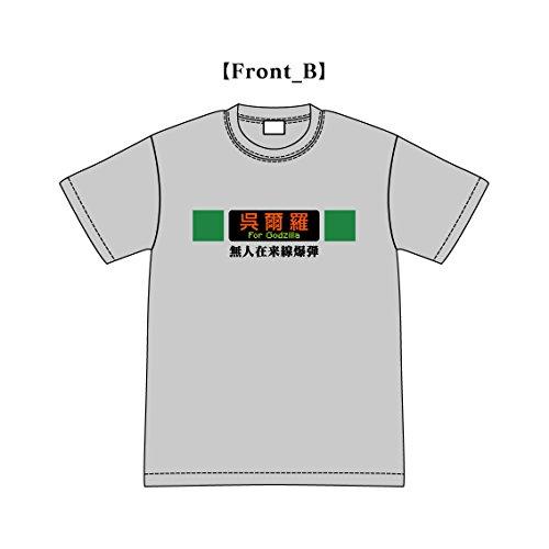 シン・ゴジラ 無人在来線爆弾Tシャツ (L, Bタイプ)