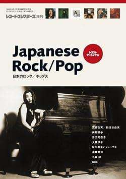 レコード・コレクターズ増刊 日本のロック/ポップス 2012年 02月号 [雑誌]