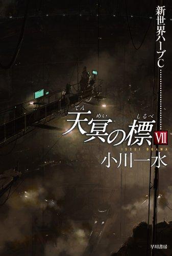 天冥の標Ⅶ 新世界ハーブC (ハヤカワ文庫JA)