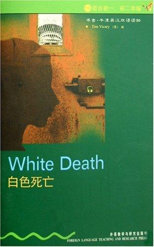白色死亡(1级适合初1初2年级)/书虫牛津英汉双语读物(书虫牛津英汉双语读物)
