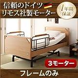 IKEA・ニトリ好きに。モダンデザイン電動ベッド【ラクティー】3モーター【フラットタイプ】フレームのみ【非課税】   ナチュラル