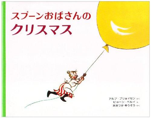 スプーンおばさんのクリスマス (世界の絵本)