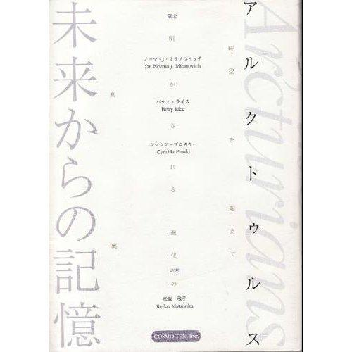 アルクトゥルス 未来からの記憶―時空を超えて明かされる進化の真実 (Ten books)