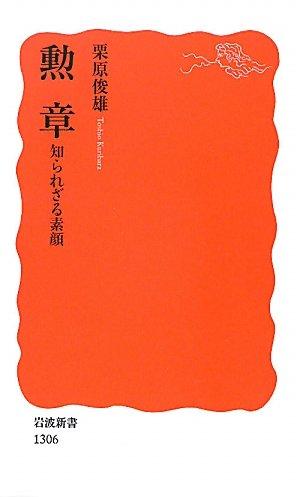 勲章 知られざる素顔 (岩波新書)