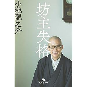 坊主失格 (幻冬舎文庫) [Kindle版]